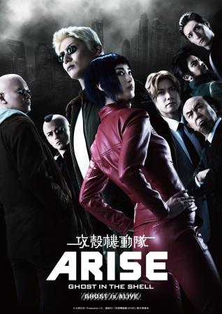 舞台「攻殻機動隊ARISE:GHOST is ALIVE」のキービジュアル第2弾が公開 ...