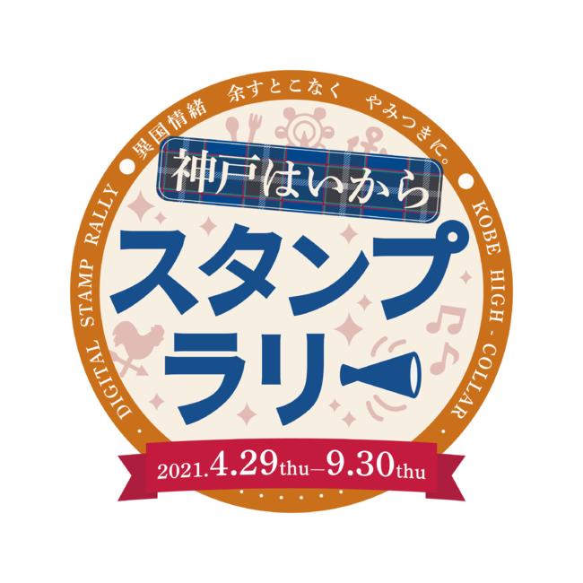 神戸はいからスタンプラリー イベント公式ロゴ