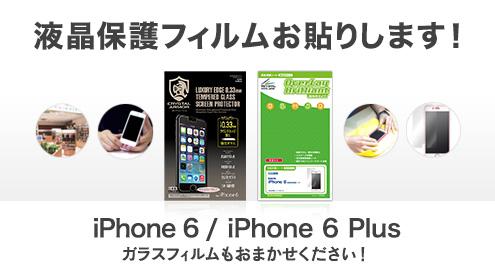 89ad878b4d 【端末発売当日からスタート☆】 UNiCASE全リアルストアで、 iPhone6/iPhone6 Plusフィルム貼りサービス開始!|CCC フロンティア株式会社のプレスリリース