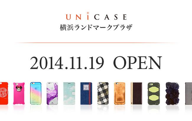 de3ecc334a □神奈川県2店舗目は横浜のランドマーク□ 11月19日『UNiCASE 横浜ランド ...