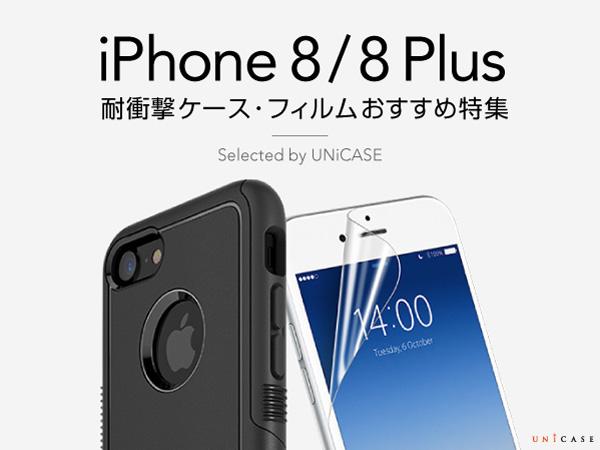 159cb301bb 丈夫なケースでiPhone8/iPhone8 Plusを守りたい!おすすめの耐衝撃アクセサリー特集ページ公開!|CCCフロンティア株式会社の プレスリリース