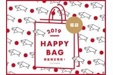 3ad25fc7cb スマートフォンアクセサリー専門店「UNiCASE(ユニケース)」各店で2019年初売りからHAPPY BAG(福袋)の販売を開始!