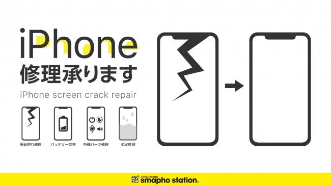 e3d06ec999 UNiCASE(ユニケース)アミュエスト博多でスマートフォン修理サービス ...