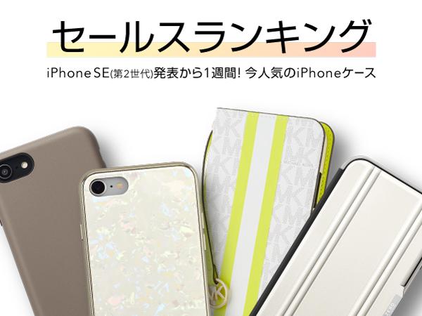 ケース 人気 iphone