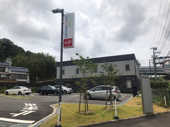 神戸市医師会北部休日急病診療所