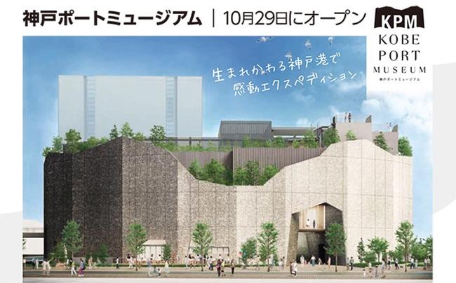神戸ポートミュージアム ┃ 10月29日にオープン
