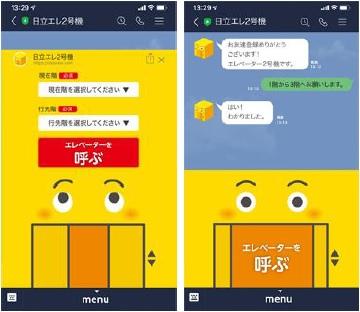 LINE連携タッチレスエレベーター呼びサービス「エレトモ」の画面イメージ