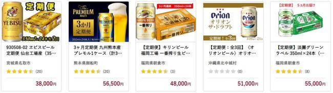 ビール定期便の一例。