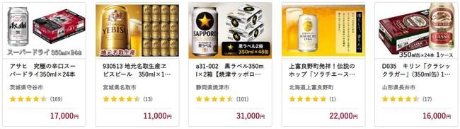 定番ビールの一例。ふるさと納税で常に人気の返礼品です。