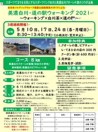 美濃白川・道の駅ウォーキングチラシ(表)
