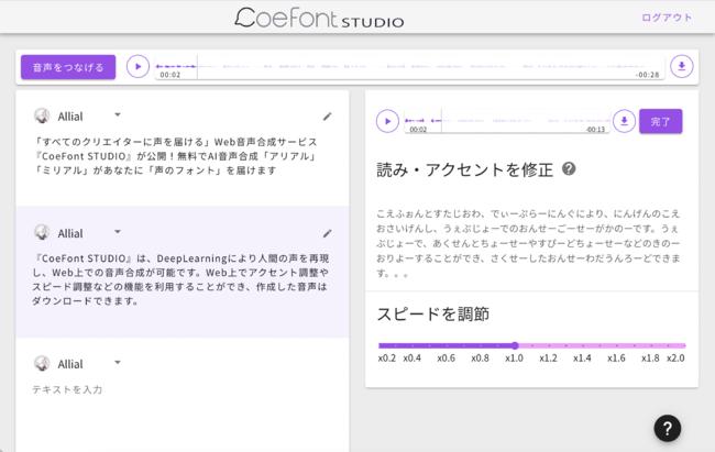 CoeFont STUDIO編集画面