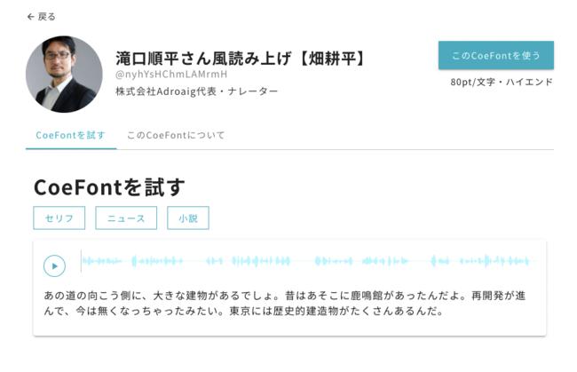 新着CoeFont(1)