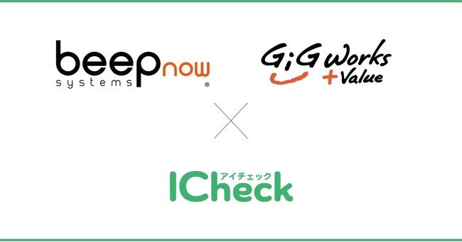 beepデリバリーをPCR検査のICheck株式会社が導入ギグワークスアドバリュー株式会社が最短30分で検査キットを配達