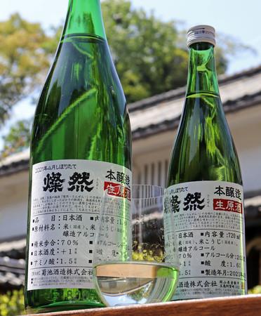 燦然 本醸造 無濾過生原酒