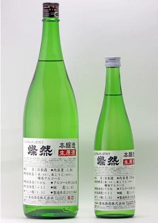 今回販売する燦然 本醸造無濾過生原酒