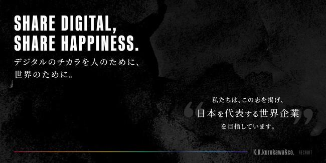 KUROKAWA人財について(その1)