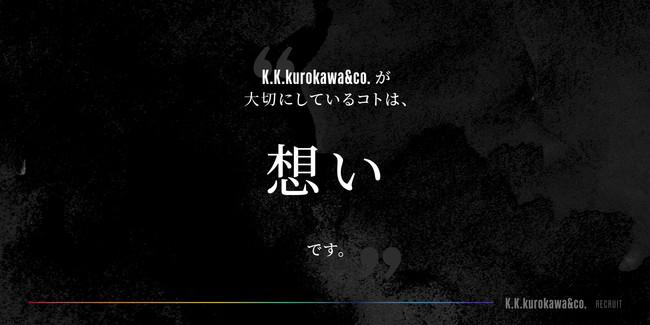 KUROKAWA人財について(その2)