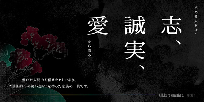 KUROKAWA人財について(その3)