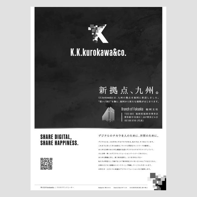 7月30日(金)産経新聞(山口県・九州版)朝刊16面片面モノクロ広告