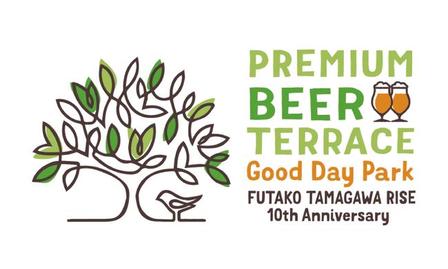 「PREMIUM BEER TERRACE Good Day Park」ロゴ