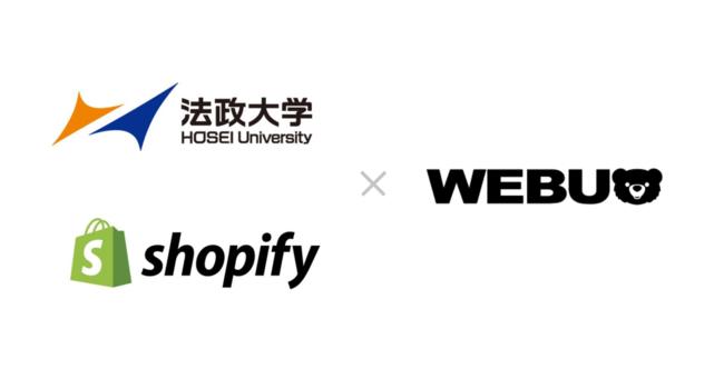 WEBUO、Shopifyと法政大学のEC教育プログラムに参画