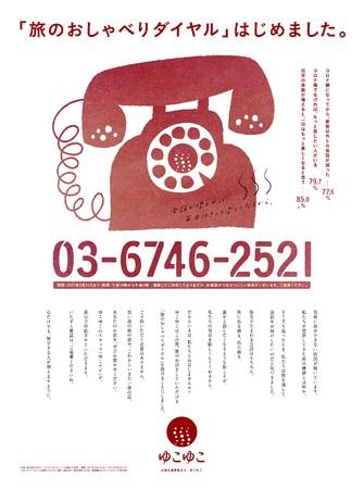 2021年5月4日(火) 読売新聞 東京本社セット版15段広告