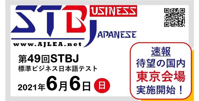 第49回STBJ東京会場実施決定!