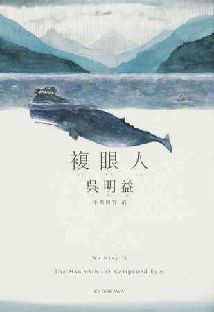 『複眼人』(KADOKAWA) 薯:吳明益/訳:小栗山智