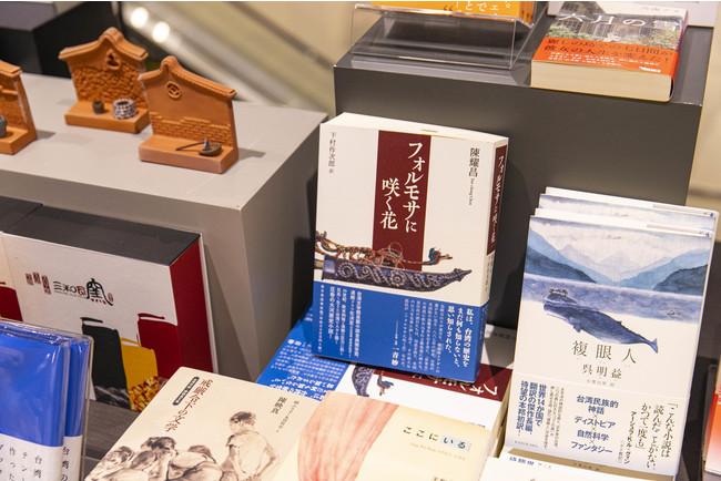 『フォルモサに咲く花』(東方書店)
