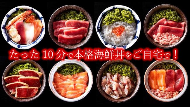 たった10分で本格海鮮丼をご自宅に