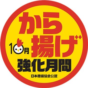 から揚げ強化月間 ロゴ