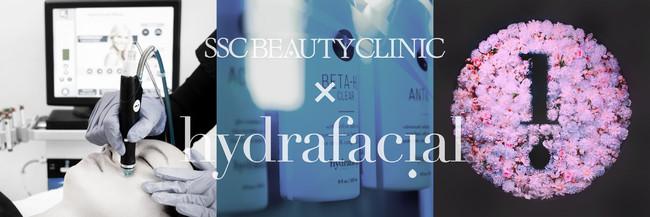 SSCB x HydraFacial ハイドラフェイシャル キャンペーン