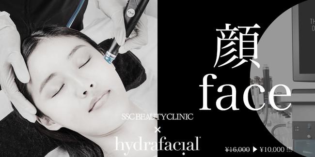 SSCB x HydraFacial ハイドラフェイシャル〔顔〕キャンペーン