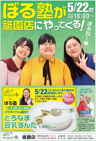 5月22日せんねんの木祇園店にぼる塾がやってくる!