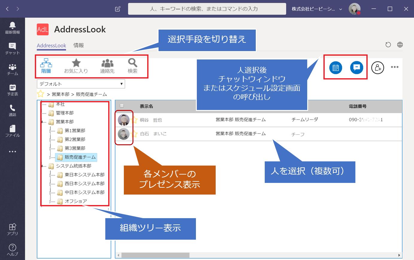「Microsoft Teams」 で「階層型アドレス帳」が使える『AddressLook for Microsoft Teams』が機能強化