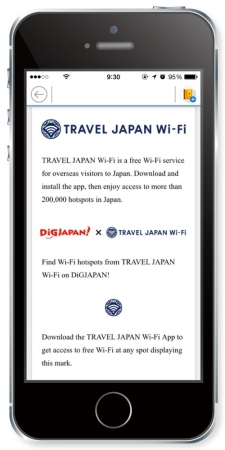 <「TRAVEL JAPAN Wi-Fi」の説明>