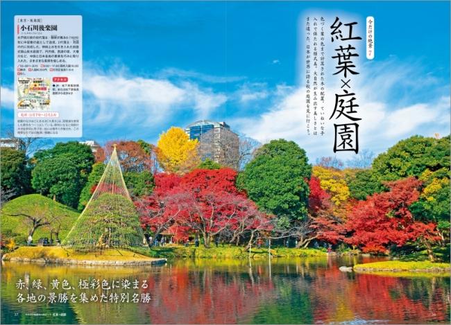 「紅葉×庭園」ページ例
