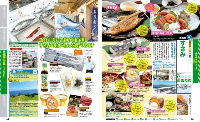 「京阪神発」道の駅紹介ページ例