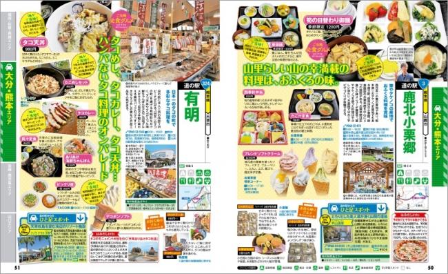 「九州 山口」道の駅紹介ページ例