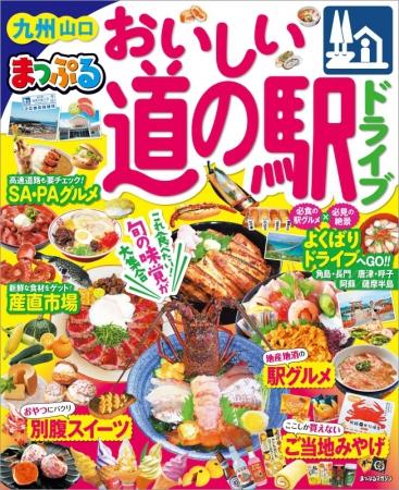 「九州 山口」表紙