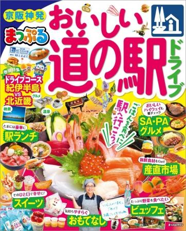 「京阪神発」表紙