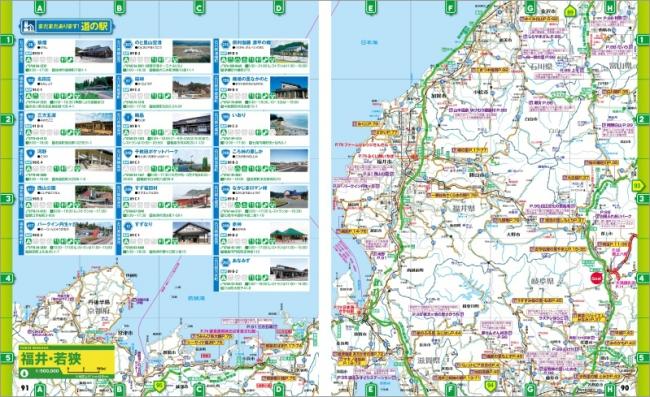 「名古屋・東海」地図ページ例