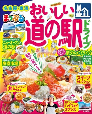 「名古屋・東海」表紙