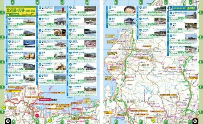 「京阪神発」地図ページ例