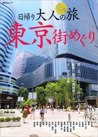 『東京街めぐり』表紙