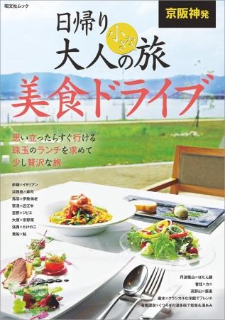 『京阪神発 美食ドライブ』表紙