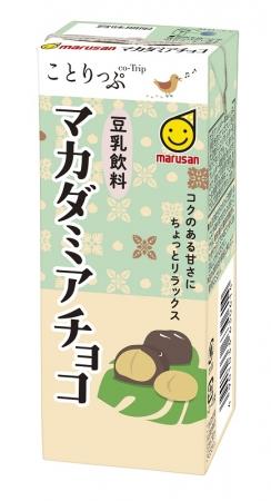 ことりっぷ豆乳飲料『マカダミアチョコ』パッケージ