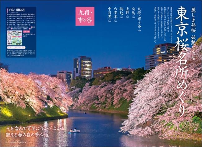 「東京桜名所めぐり」ページ例