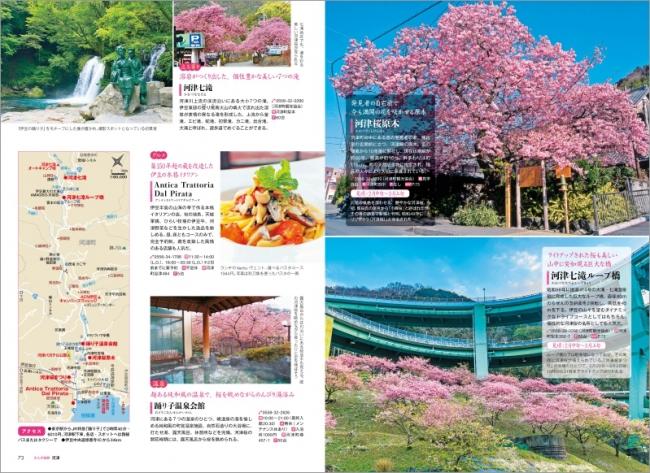 「大人の桜旅」ページ例