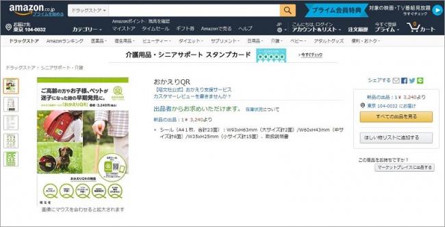 「おかえりQR」ECサイト画面